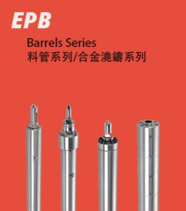 EPB  Tube Series 料管系列