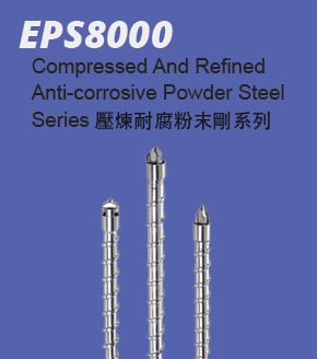 EPS8000 Die-cast Corrosion Powder Steel Series 壓練耐腐粉末鋼系列
