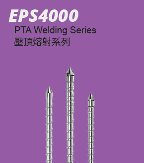 EPS4000 Crest Spray Alloy Series 牙頂溶射合金系列
