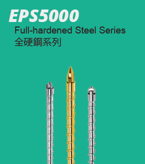 EPS5000 Full Hard Steel Series 全硬鋼系列
