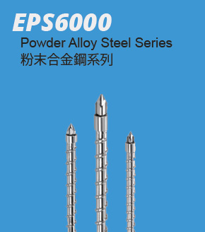 EPS6000 Powder Alloy Steel Series 粉末合金鋼系列