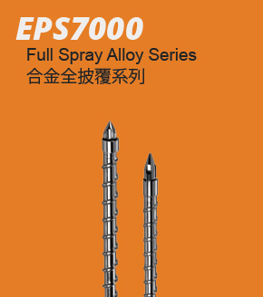 EPS7000 Alloy Full Coated Series 合金全披覆系列